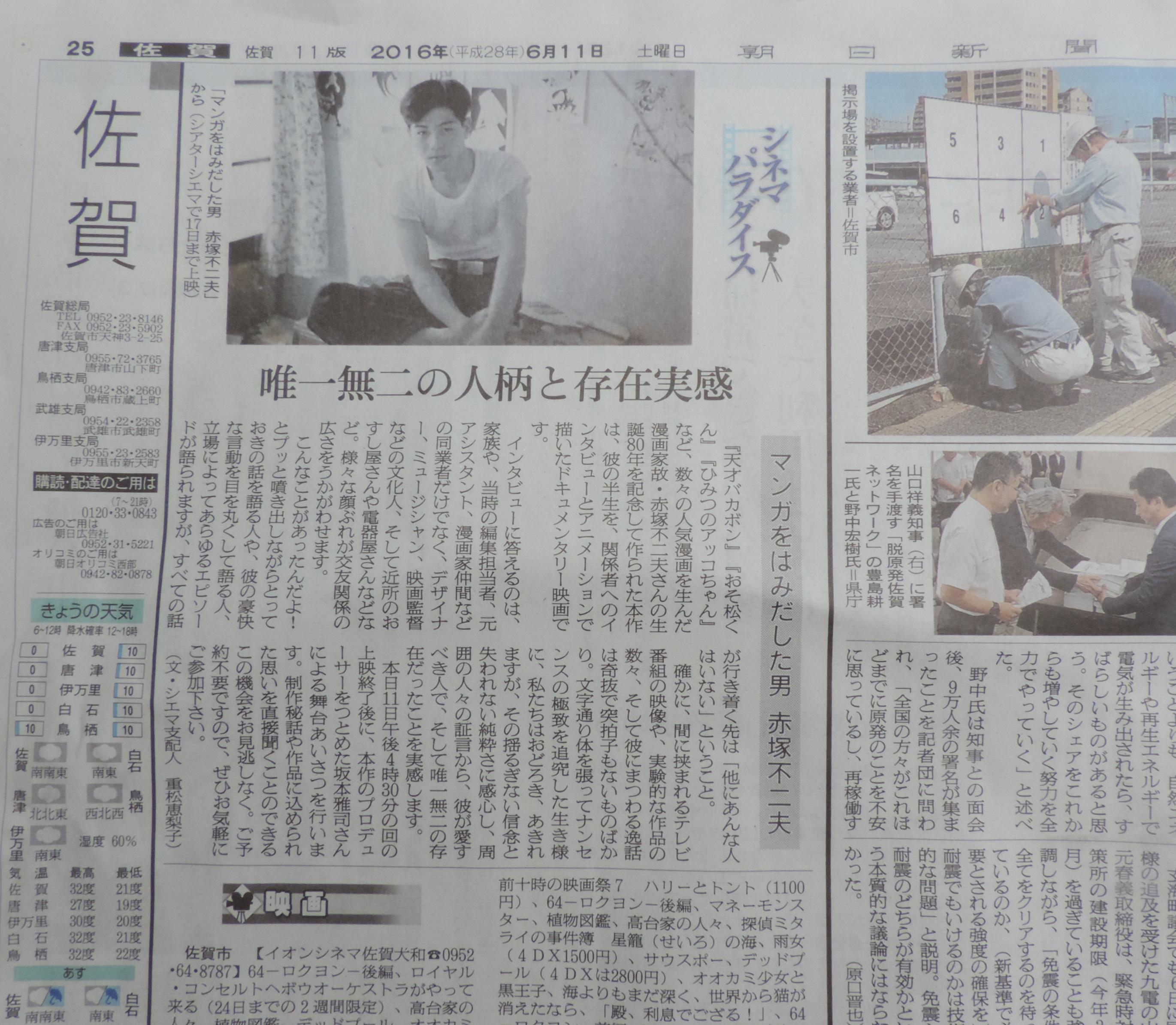 20160611朝日新聞佐賀版