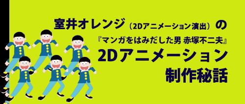 2Dアニメ制作秘話